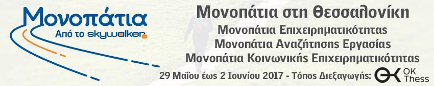 Τα «Μονοπάτια» πάνε Θεσσαλονίκη!