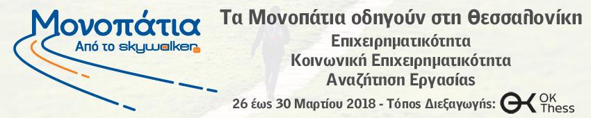 Τα «Μονοπάτια» πάνε και φέτος Θεσσαλονίκη!